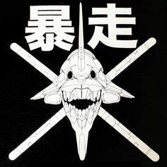 A Cruel Angels Thesis Lyrics - Neon Genesis Evangelion